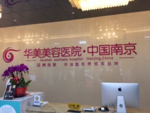 Huamei Aesthetic Hospital Nanjing China front desk Dr Barry Eppley Indianapolis