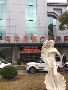 Shanghai Huamei Medical Cosmetology Hospital Shanghai Dr Barry Eppley Indianapolis